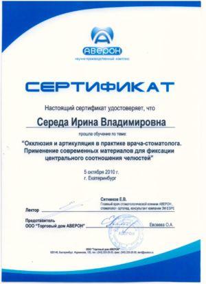 Середа И.В. - сертификат №1
