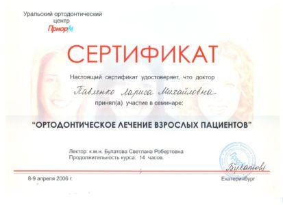 Павленко Л.М. - сертификат №6