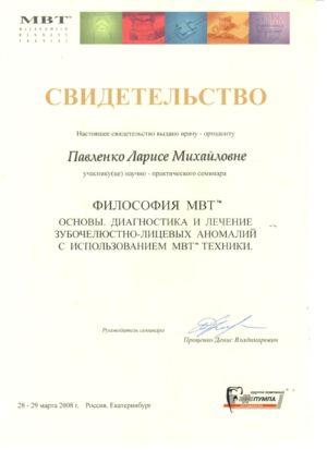 Павленко Л.М. - сертификат №11