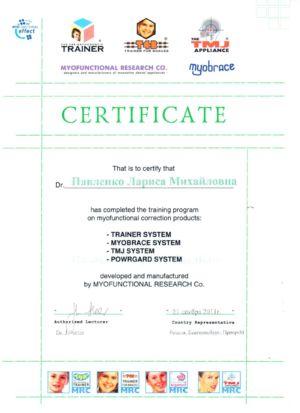 Павленко Л.М. - сертификат №16