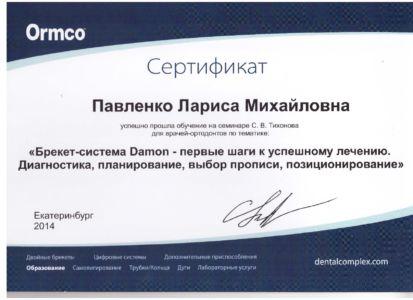 Павленко Л.М. - сертификат №36