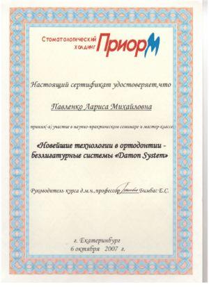 Павленко Л.М. - сертификат №44