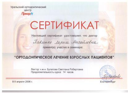 Павленко Л.М. - сертификат №48