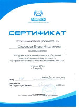 Сафонова Е.Н. - сертификат №2